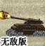 2012作战演练无敌版