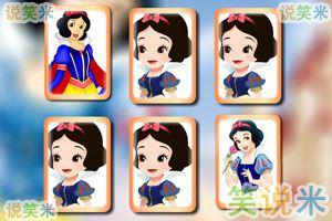 公主白雪公主记忆卡